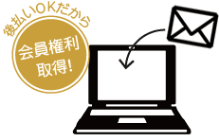 WEB得仮会員