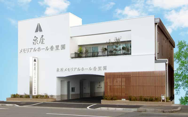 大阪の泉屋メモリアルホールご案内