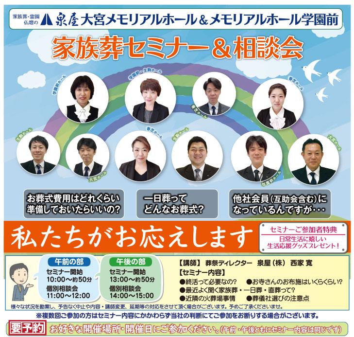 【泉屋 メモリアルホール生駒】にて9/16・20開催